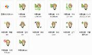 【五等分の花嫁】中野四葉 マウスカーソル【五つ子生誕祭】