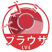 ゴミブラウザ LV4