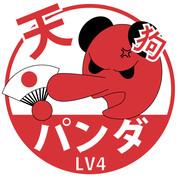 天狗パンダ LV4