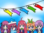 こどもの日で五つ子の誕生日!