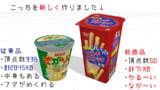 【MMD-OMF9】ロングスナック(スナック菓子)【アクセサリ配布あり】