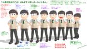 【モデル配布】高校生の六つ子・半袖ベストバージョン