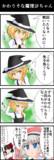 【ネタバレ?】東方鬼形獣ネタ