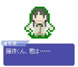 【ドット】遠坂葵