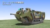 【MMD-OMF9】サン・シャモン突撃戦車