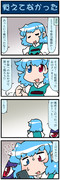 がんばれ小傘さん 3069