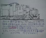 河合商会のCタイプ入換ディーゼル機関車(ブルー)