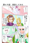 ゆゆゆい漫画49話