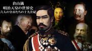 【本の紹介】倉山満先生著『明治天皇の世界史 六人の皇帝たちの十九世紀』