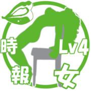 時報女Lv4
