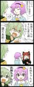 【四コマ】ブサ可愛いさとり様の四コマ