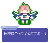 【ドット】田中