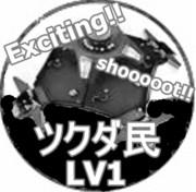 ツクダ民LV1【バトルドーム】