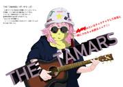 THE TAMARS(例のロックバンドのパロディ)