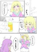 らぁゆい漫画①