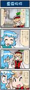 がんばれ小傘さん 3073
