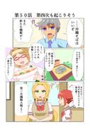 ゆゆゆい漫画50話
