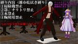 紅魔館の執事ダンテ #21「趣味は縛りプレイ」