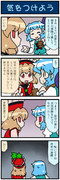がんばれ小傘さん 3074