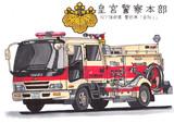 皇宮警察 警防車