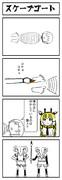 【NGなフレンズ4コマ】スケープゴート