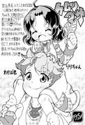 【ケムリクサ】ワカバくん&りりちゃん・・・