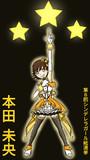 第8回CG総選挙・未央