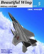 MMDskywiki広報誌19/5月号