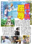 ハチナイアニメ5話 新聞