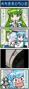 がんばれ小傘さん 3075