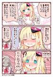 ダイイングメッセージの【M】とは つまりライネスちゃんが…!?