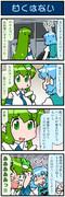 がんばれ小傘さん 3076