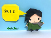 【折り紙】ぽってりウォズ 仮面ライダージオウ