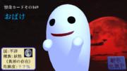 【怪奇カード-その169】おばけ