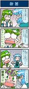 がんばれ小傘さん 3078
