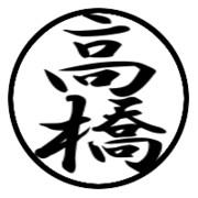 スタンプ 印鑑(たかはし):レア度★☆☆☆☆ を取得しました