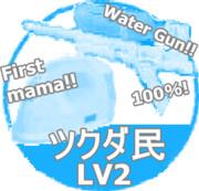 ツクダ民LV2【ツクダオリジナル】