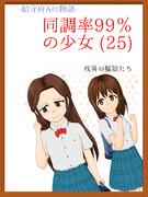 小説用表紙絵:同調率99%の少女(25)