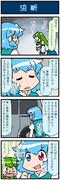 がんばれ小傘さん 3079