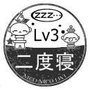 二度寝 Lv3