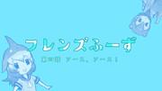 【今週からは】フレンズふーず:第四話【小説アップ!】