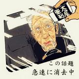 高田純次氏話題、亜利太屋の消しゴムで消去される。