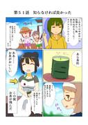 ゆゆゆい漫画51話