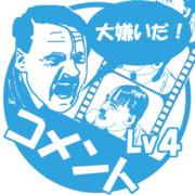 総統動画新着コメントLv4
