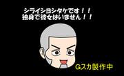 【ゴールデンカムイ】Gスカ式ゆっくり白石 配布未定