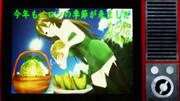 アナログテレビ過去作放映2・メロンが旬CM【Fate/MMD】