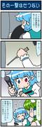 がんばれ小傘さん 3082