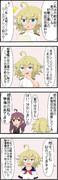 艦これ×幼女戦記24