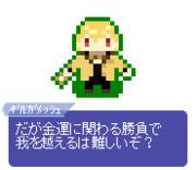 【ドット】ギルガメッシュ