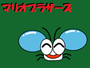 【FC】ファイターフライ【マリオブラザーズ】